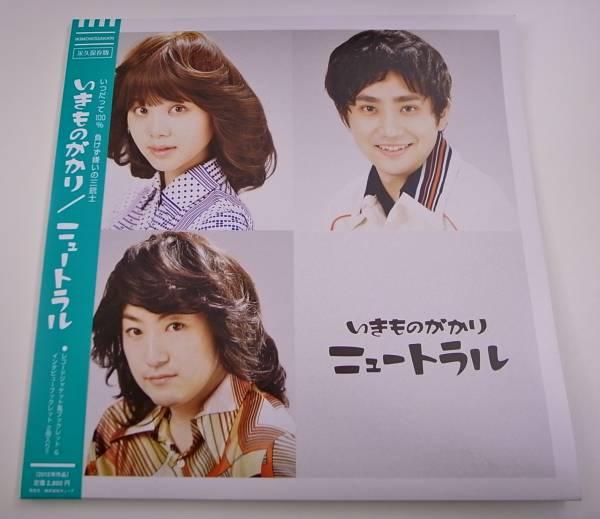 いきものがかり ニュートラル 2012 ツアーパンフレット