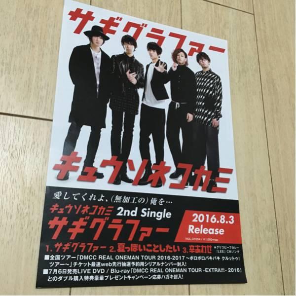キュウソネコカミ cd 発売 告知 チラシ 2016 サキグラファー