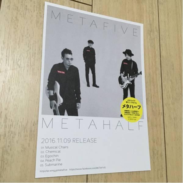 メタファイブ metafive cd 発売 告知 チラシ 高橋幸宏 ymo