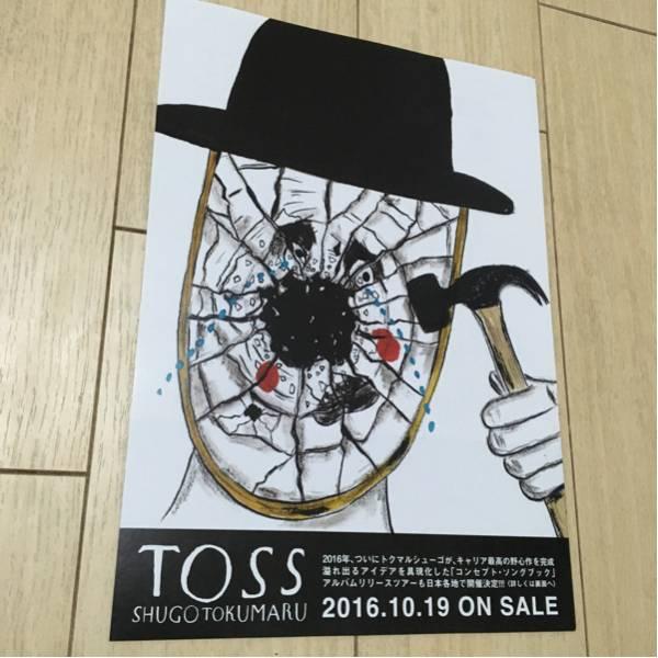 トクマルシューゴ cd 発売 告知 チラシ 2016 toss ツアー