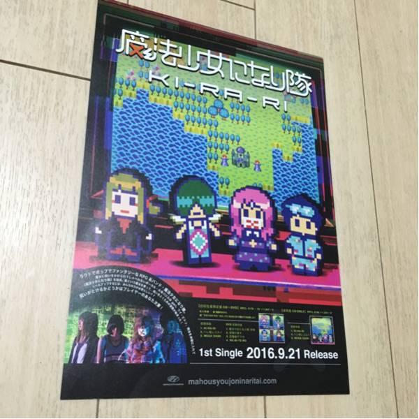 魔法少女になり隊 cd 発売 告知 チラシ 2016 ki-ra-ri シングル