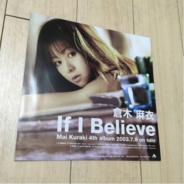 倉木麻衣 cd 発売 告知 チラシ 2003 if i believe アルバム