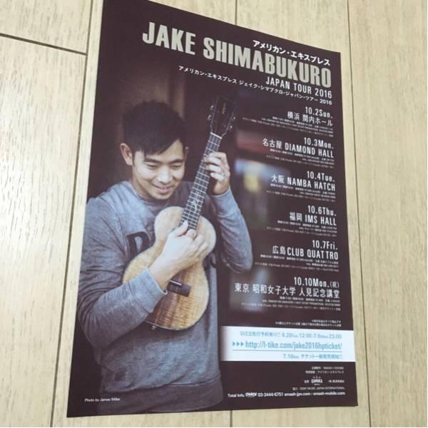 ジェイク・シマブクロ jake shimabukuro ライブ 告知 チラシ 2016 japan tour