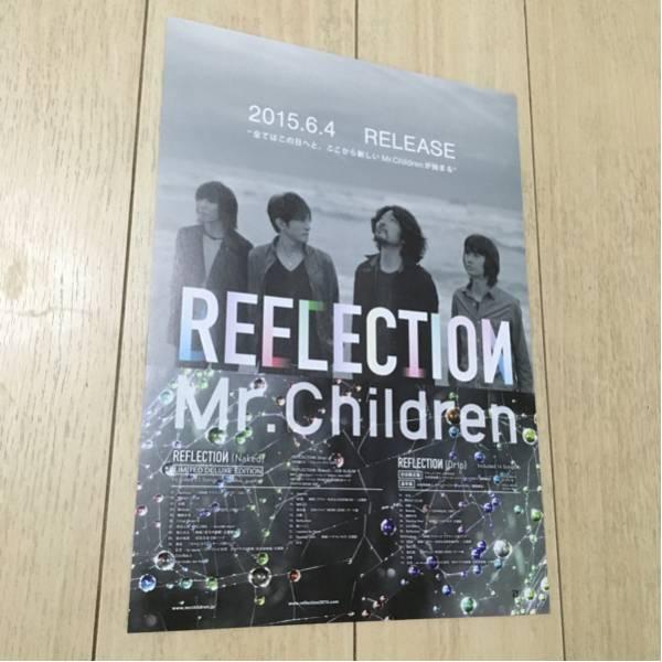 ミスター・チルドレン mr. children 告知 チラシ 2015 cd 発売