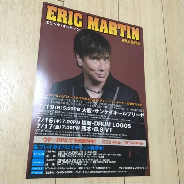 エリック・マーティン eric martin ライブ 来日 告知 チラシ ミスター・ビッグ mr. big