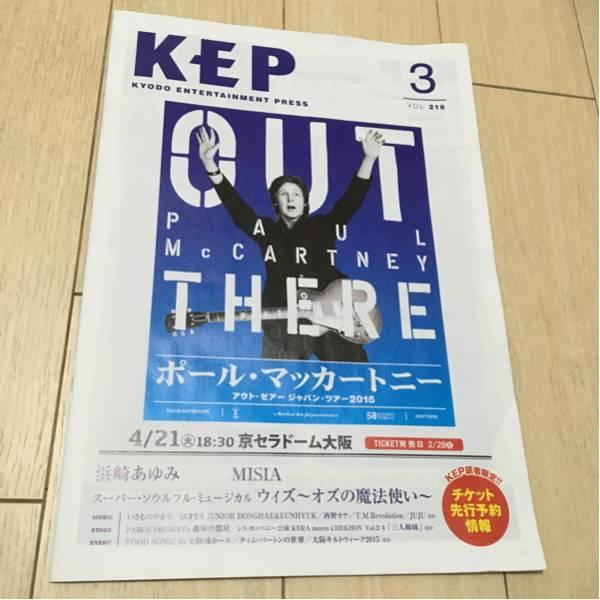 フリーペーパー kep 表紙 ポール・マッカートニー 浜崎あゆみ