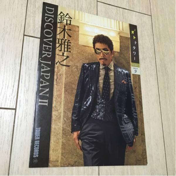 鈴木雅之 cd 発売 告知 チラシ 2014 discover japan II