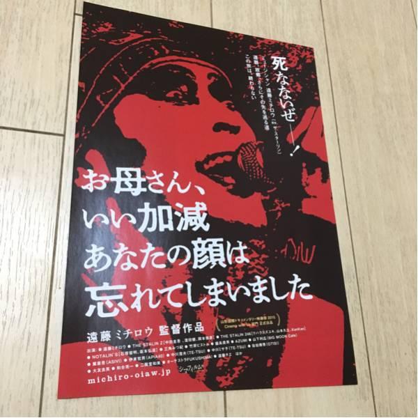 遠藤ミチロウ 映画 告知 チラシ スターリン the stalin パンク