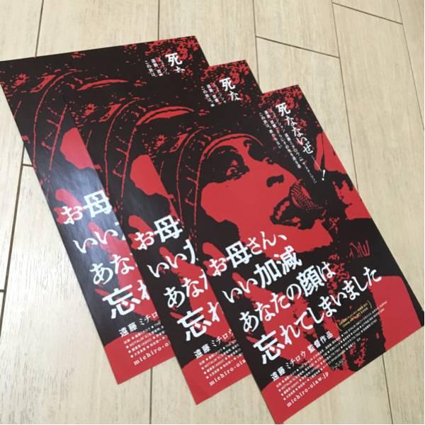 遠藤ミチロウ 映画 告知 チラシ スターリン the stalin パンク_画像3