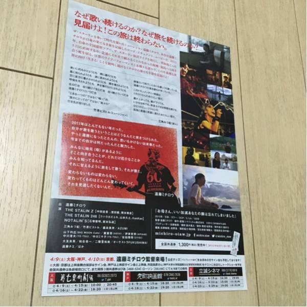 遠藤ミチロウ 映画 告知 チラシ スターリン the stalin パンク_画像2