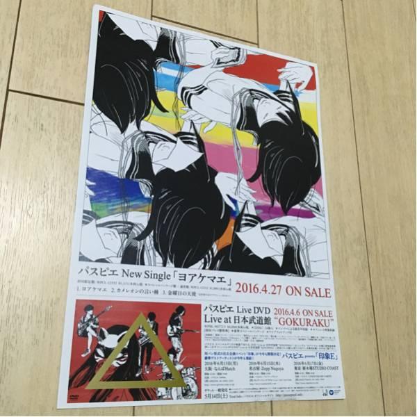 パスピエ cd 発売 告知 チラシ ヨアケマエ 2016 シングル dvd