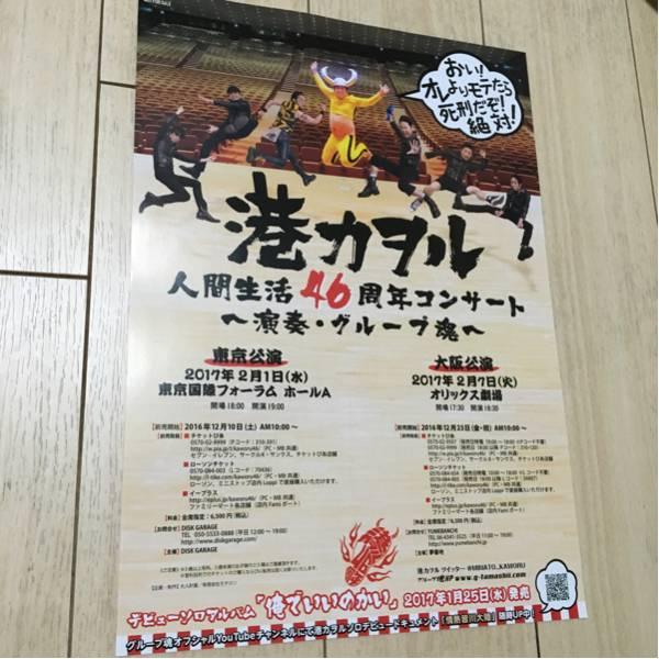 グループ魂 港カヲル ライブ 告知 チラシ 46周年コンサート