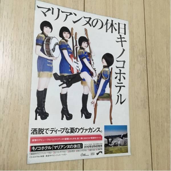 キノコホテル マリアンヌの休日 cd 発売 告知 チラシ 2010