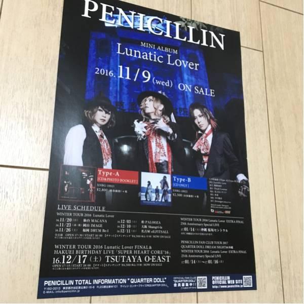 ペニシリン penicillin cd アルバム 発売 告知 チラシ 2016