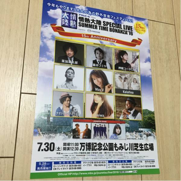 情熱大陸 special live ライヴ 告知 チラシ 万博記念公園 2016 葉加瀬太郎 藤井フミヤ
