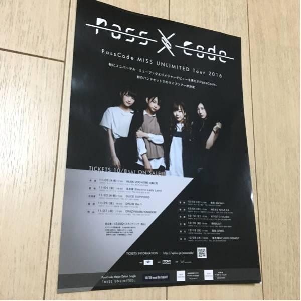 パスコード passcode アイドル ライヴ 告知 チラシ 2016 ツアー