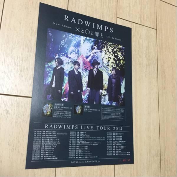 radwimps アルバム 告知 チラシ cd ×と○と罪と 2013 ツアー