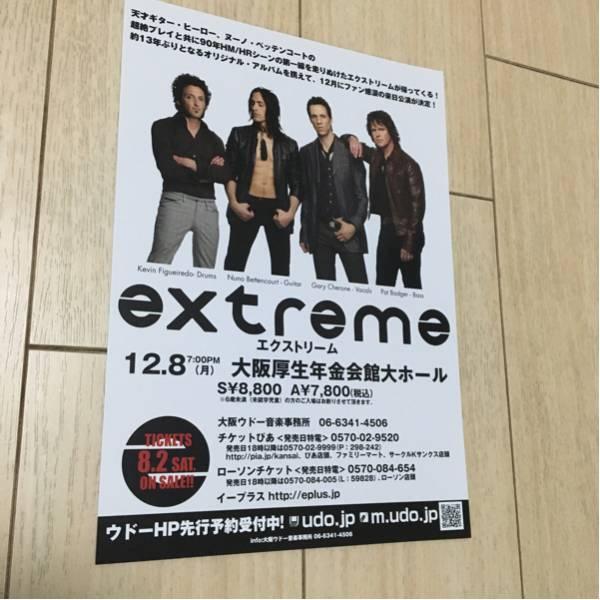 エクストリーム extreme 来日 告知 チラシ 大阪厚生年金会館