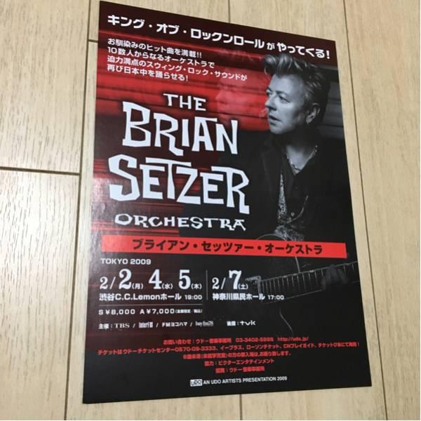 ブライアン・セッツァー brian setzer 来日 告知 チラ東京 2009 ストレイ・キャッツ