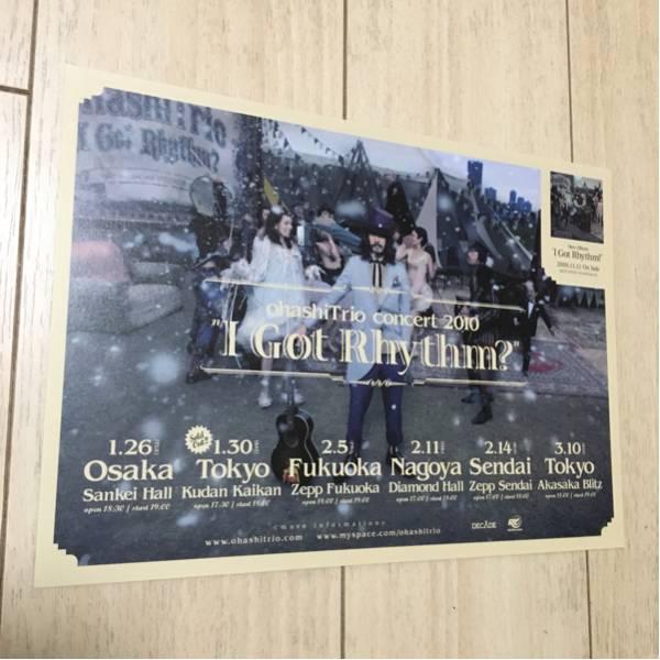 大橋トリオ 2010 ライヴ 告知 チラシ i got rhythm? ツアー