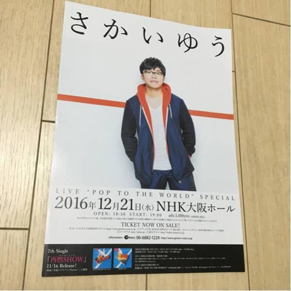 さかいゆう ライブ 告知 チラシ 2016 大阪 nhkホール live