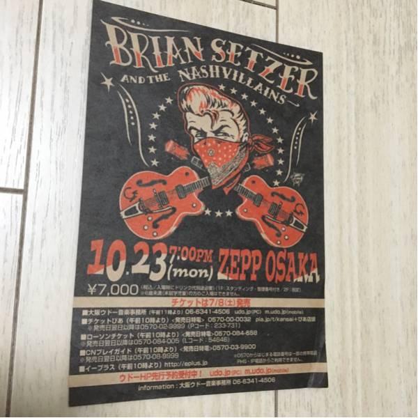 ブライアン・セッツァー brian setzer ライブ 告知 チラシ 大阪
