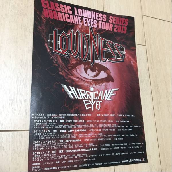 ラウドネス loudness ライブ 告知 チラシ 2013 hurricane eyes