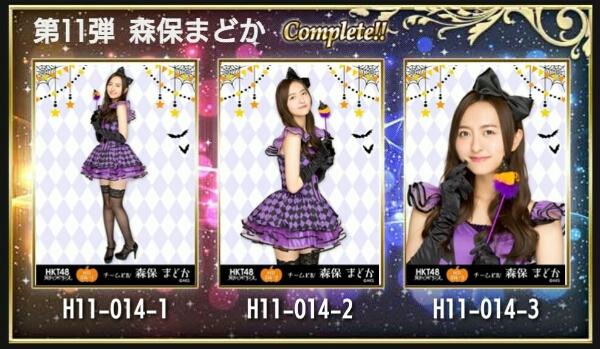 HKT48 栄光のラビリンス 第11弾 ミニポス 森保まどか コンプ ライブグッズの画像