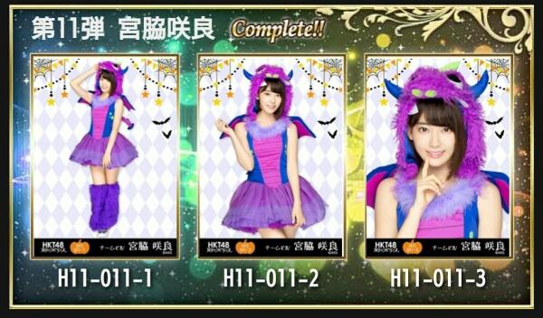 HKT48 栄光のラビリンス 第11弾 ミニポス生写真 宮脇咲良 コンプ ライブグッズの画像