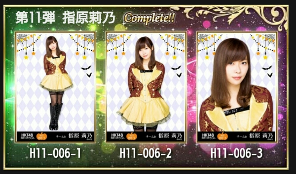 HKT48 栄光のラビリンス 第11弾 ミニポス生写真 指原莉乃 コンプ ライブグッズの画像