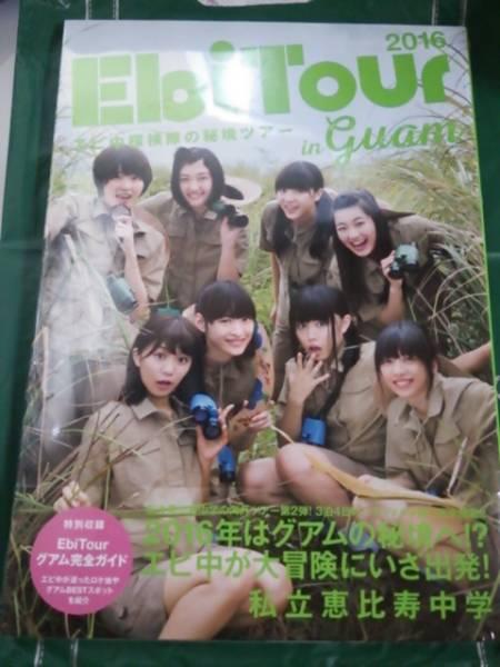私立恵比寿中学 EbiTour 2016 in guam グアム写真集 写真付新品 ライブグッズの画像