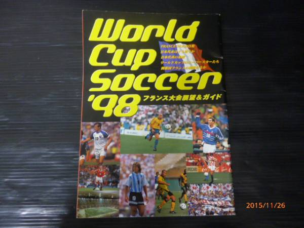 ワールドカップサッカー'98 展望&ガイドブック 中古品[B-472]