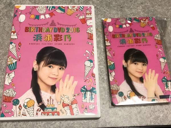 DVD こぶしファクトリー 浜浦彩乃 バースデーDVD 2016 ライブグッズの画像