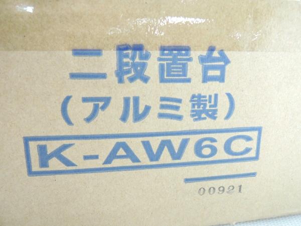 スカイキーパーエアコン室外機用二段置台K-AW6C KAW6C Y2166683_画像2