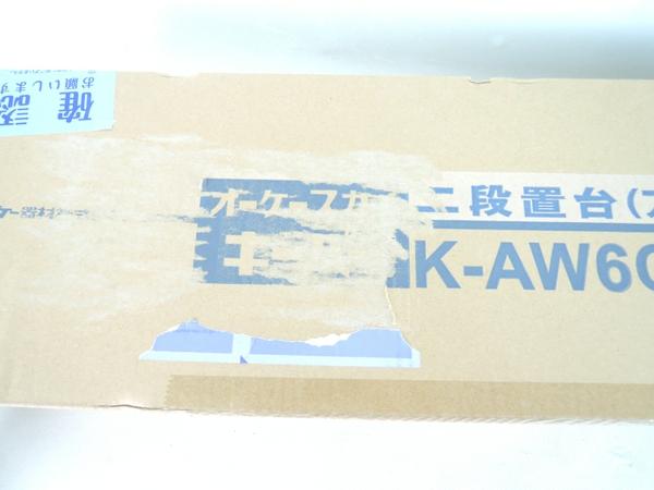 スカイキーパーエアコン室外機用二段置台K-AW6C KAW6C Y2166683_画像3