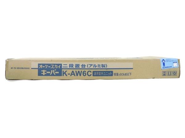 スカイキーパーエアコン室外機用二段置台K-AW6C KAW6C Y2166683