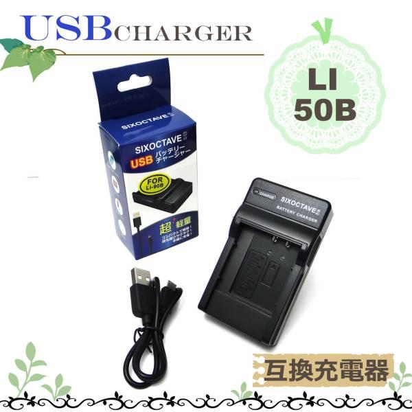 OLYMPUSオリンパス LI-50B 互換USB充電器SH-25MR / SZ-31MR / SZ-14 / VH-510 / VG-170/Tough TG-820 / TG-620 / TG-810/TG-615