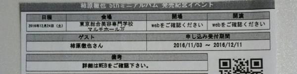 柿原徹也 5thミニアルバム 発売記念イベント リリイベ シリアル