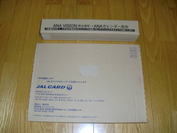 JAL&ANA☆カレンダー2015年☆コレクションに☆地域限定送料無料
