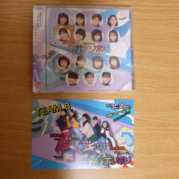 つばきファクトリー ハロプロ研修生 演劇女子部 CD ネガポジポジ
