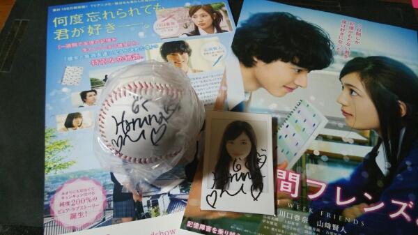 川口春奈 映画上映記念 直筆サインフォトと直筆サインボール美品
