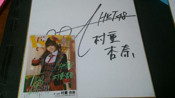 HKT48村重杏奈 公式生写真 直筆サインフォトと直筆サイン色紙 ライブグッズの画像
