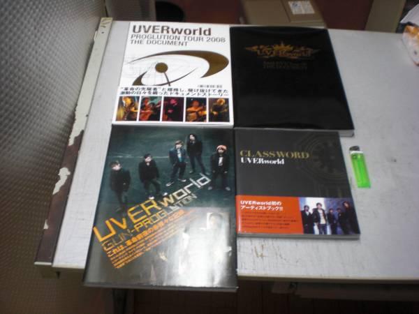 UVERworld 4冊 PROGLUTION TOUR 2008 THE DOCUMENT他