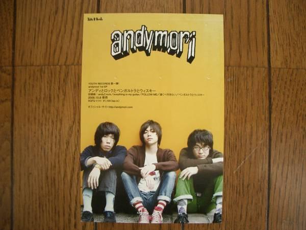■新品■andymori (現AL) / フライヤー