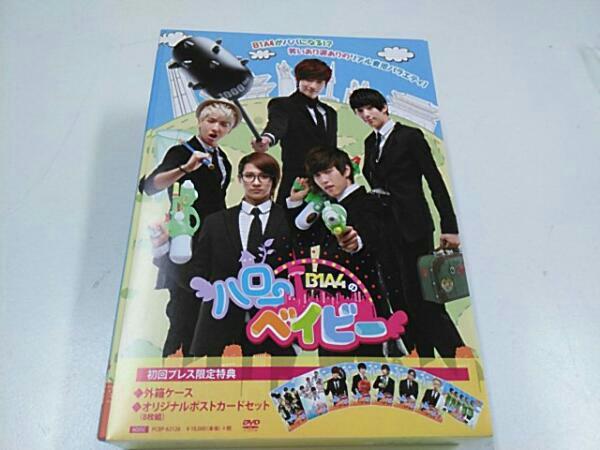 B1A4のハローベイビー DVD-BOX ライブグッズの画像