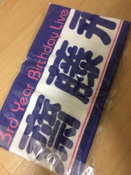新品 乃木坂46 齋藤飛鳥 マフラータオル 3rd Year Birthday Live