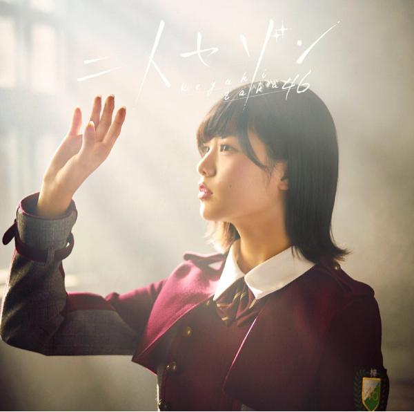 欅坂46 二人セゾン 3rdシングル ABC 3枚セット 封入生写真3枚有 ライブ・握手会グッズの画像
