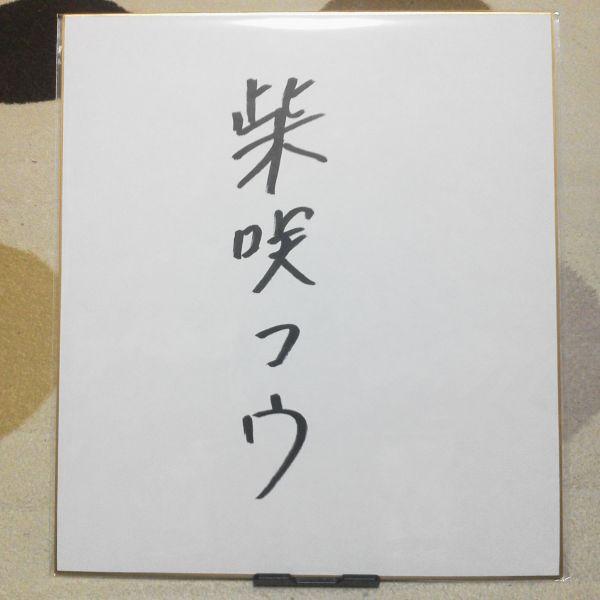 柴咲コウ★直筆サイン色紙★信長協奏曲★おんな城主直虎 d2