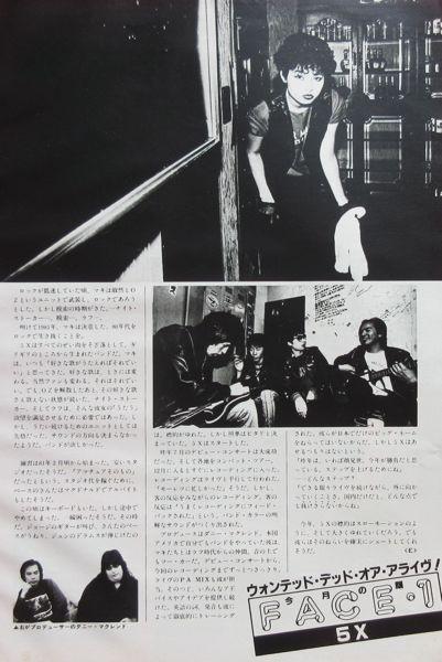 5X カルメン・マキ J-WALK 中村耕一 1982 切り抜き 2P