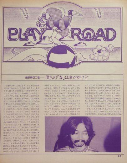細野晴臣 1974 切り抜き 1枚